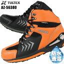 タルテックスTULTEX 安全靴スニーカー AZ-56380