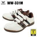 【在庫処分】【送料無料】安全靴 スニーカー ワイドウルブスWW-331M作業靴 WIDE WOLVES ローカット マジック JSAA規格A種