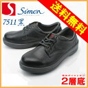 安全靴 Simonシモン 7500シリーズ 短靴7511黒 発泡ポリウレタン2層底simon安全靴 / 安全靴 / 作業用安全靴