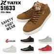 【送料無料】安全靴 スニーカー アイトス51633作業靴 AITOZ タルテックス(TULTEX) ハイカット 紐タイプ