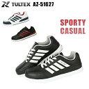 タルテックスTULTEX 安全靴スニーカー AZ-51627