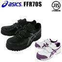 安全靴スニーカー・アシックス(asics)FFR70SウィンジョブJIS規格T8101S種 E F【送料無料】