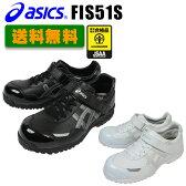 【12/3 19:00〜12/8 1:59まで全品ポイント2倍】 安全靴スニーカー・アシックス(asics)FIS51SウィンジョブJSAA規格A種認定【送料無料】 【02P03Dec16】