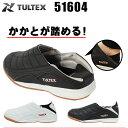 安全靴 作業靴 タルテックス TULTEX スニーカー スリッポン おしゃれ メンズ レディース 全2色 22.0cm-29.5cm 51604 【送料無料】