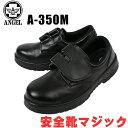 エンゼル 安全靴 短靴 A-350M ANGEL 普通作業用ANGEL安全靴 / 安全靴 / 作業用安全靴