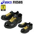 安全靴スニーカー・アシックス(asics)FIE50SウィンジョブJSAA規格A種認定【送料無料】