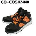 【9/3(土)19:00?9/8(木)01:59までポイント2倍】安全靴 HZ-340 CO-COS