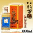 奄美ハブ酒 35度以上36度未満/300ml【奄美】【黒糖焼酎ベース】