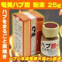 【送料無料】奄美 ハブ胆 粉末 25g【奄美大島産ハブ】