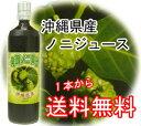 【送料無料】沖縄産発酵ノニジュース 900ml ×1本