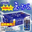 【送料無料】【沖縄】【ビール】【夏季限定】夏いちばん 350ml缶×1ケース(24缶)