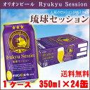 Ryukyusession1case