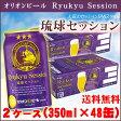 【送料無料】オリオン Ryukyu Session (琉球セッション) 350ml缶×2ケース(48缶)【沖縄】【クラフト】【ビール】