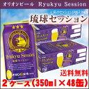 Ryukyusession2case
