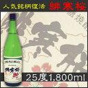 【黒糖焼酎】緋寒桜 ひかんざくら 25度/1800ml 渡商事 酒造所