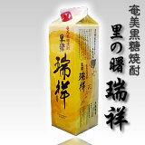 【最安値】【黒糖焼酎】里の曙 瑞祥 (ずいしょう) 紙パック 25度/1800ml 【糖分ゼロ カロリー】