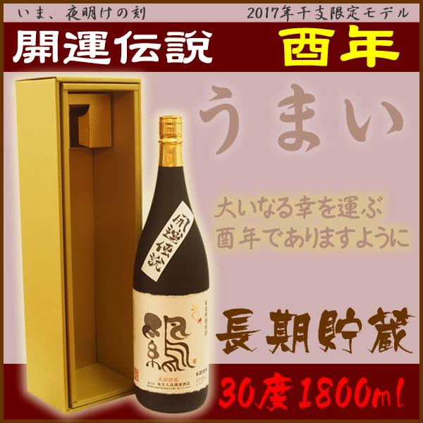 黒糖焼酎開運伝説酉年長期貯蔵30度/1800ml箱入干支モデル限定奄美大島