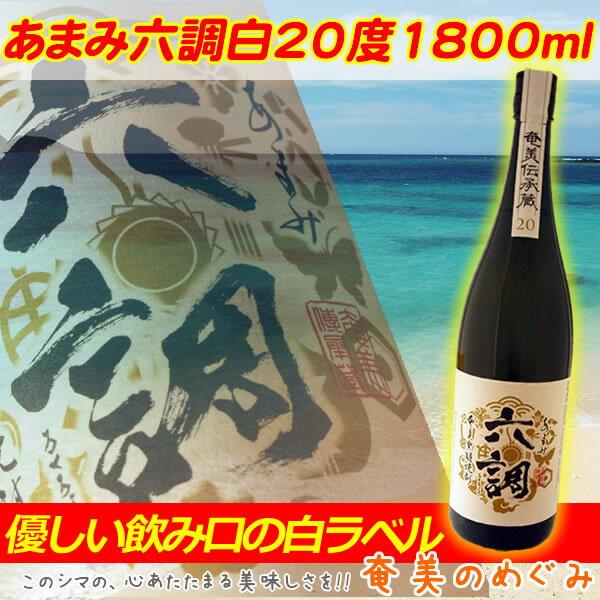 【黒糖焼酎】あまみ六調 白 20度/1800ml ろくちょう 渡酒造
