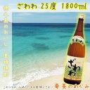 【黒糖焼酎】 ざわわ 25度/1800ml