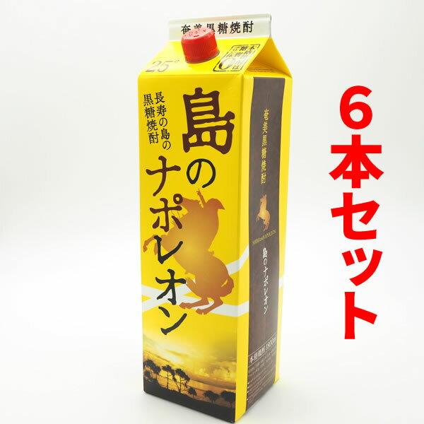 黒糖焼酎島のナポレオン紙パック25度/1800ml×6本焼酎ギフト本格焼酎徳之島