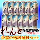 【送料無料】れんと 紙パック 25度/1800ml 12本セット【黒糖焼酎】【ギフト 焼酎】