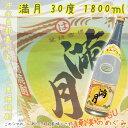 【黒糖焼酎】満月 30度/1800ml【沖永良部】