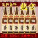 【送料無料】龍宮 りゅうぐう 30度/1800ml(一升瓶) 6本セット【黒糖焼酎】【ギフ
