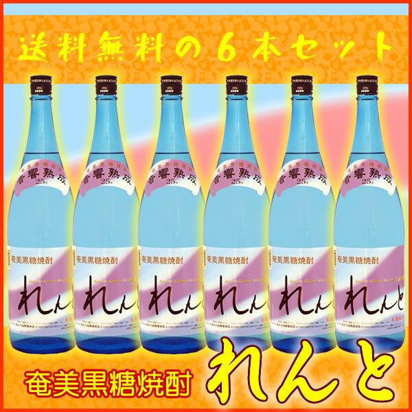 送料無料れんと25度/1800ml1升瓶6本セット黒糖焼酎ギフト焼酎贈答奄美大島