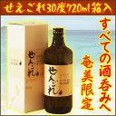 【黒糖焼酎】せえごれ 粗ろか製法 30度/720ml 箱入 西平本家【奄美限定】