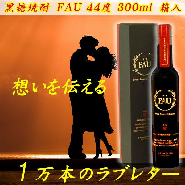 黒糖焼酎FAU44度300ml箱入ファウギフト焼酎