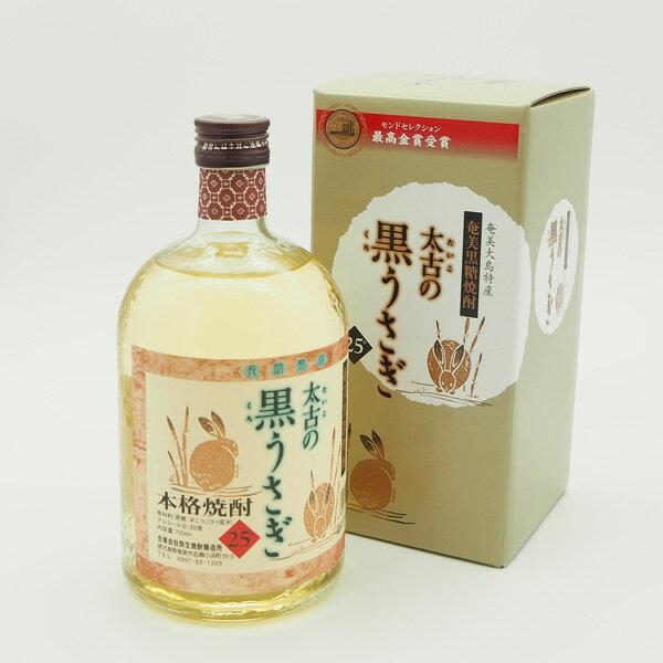 黒糖焼酎太古の黒うさぎ25度/720ml箱入奄美大島ギフト焼酎