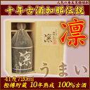 【黒糖焼酎】加那伝説 凛 りん 41度/720ml【奄美大島】【ギフト 焼酎】