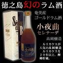 【奄美】【ラム酒】小夜曲 セレナーデ 35度720ml【スピリッツ】