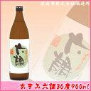 【黒糖焼酎】あまみ六調 30度 900ml 渡商事 酒造所