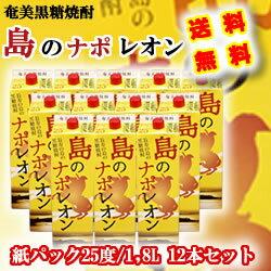 期間限定、島ナポ12本送料無料セットが大幅値引き!!