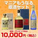 奄美黒糖焼酎「マニアもうなる原酒セット」
