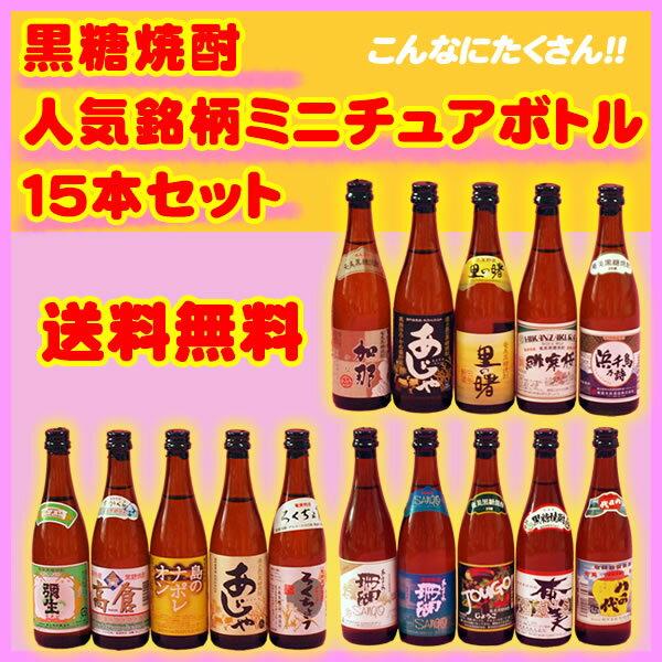 【送料無料】黒糖焼酎ミニボトル(100ml)15本セット