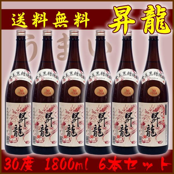送料無料昇龍しょうりゅう30度/1800ml6本セット黒糖焼酎ギフト焼酎贈答