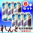 れんと 紙パック 25度/1800ml 6本セット【黒糖焼酎...