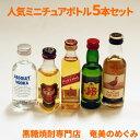 【送料無料】洋酒ミニチュアボトル 50ml × 5本セット