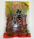 【奄美特産】 マルワ物産 みそピーナツ 160g