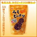 【送料無料】奄美大島名産 ヤマアのみそピーナツ 50個セット
