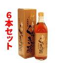 奄美 くろきび酢 700ml 6本セット 長期熟成奄美大島