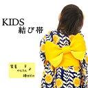 作り帯 つくり帯 浴衣帯 子供用 付け帯 簡単帯 つくり帯 ワンタッチ 着付け帯 赤 黄色 2色 かわいい 無地 Mサイズ Lサイズ