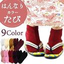 カラー足袋 足袋 日本製 カラー足袋ソックス フリーサイズ 着物 きもの ストレッチ足袋 ストレッチ カラー 足袋ソックス メール便対象3ポイント