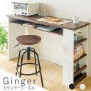 ショッピングダイニングテーブル Ginger(ジンジャー) カウンターテーブル ダイニングテーブル カウンターテーブル バーテーブル カフェテーブル 送料無料