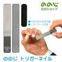 【 トリガーネイル 革ケース付き】・ ゆうパケット対象・ 送料無料・ 爪磨き 簡