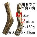 【動画付・犬用おやつ】エゾ鹿の角 Mサイズ×2本セット【重さ 100〜150g位】【中〜大型犬向き】【シカの角】