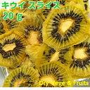 うさぎ 小動物用 おやつ 国産 キウイ スライス 20g ドライベジ&フルーツ