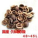 【国産天然】装飾用クルミの殻 40〜45L(約14〜15kg)
